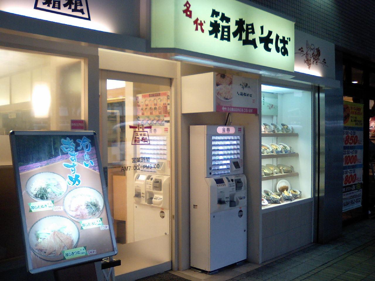 名代 箱根そば 新百合ヶ丘店