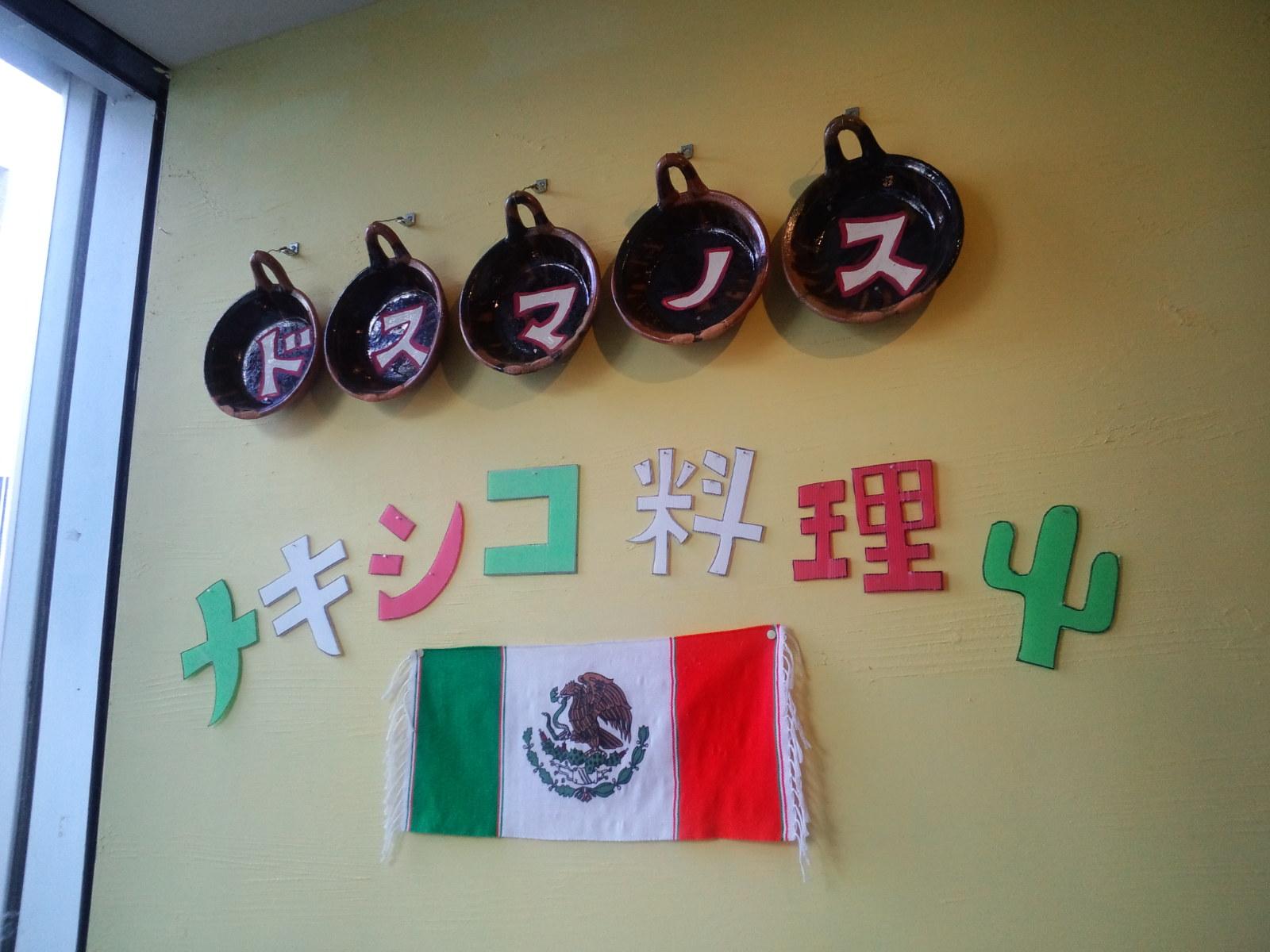 メキシカンフード ドスマノス