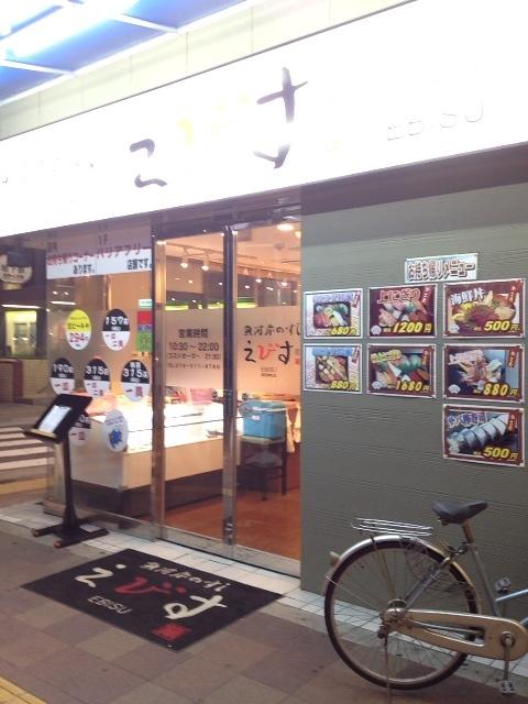 魚河岸のすしえびす 長田神社店