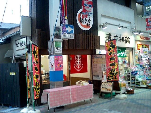 たこ焼きや かわばた本店