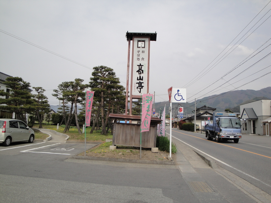 高山亭 高井店