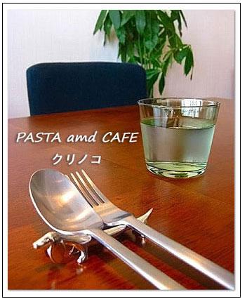 イタリア料理 クリノコ