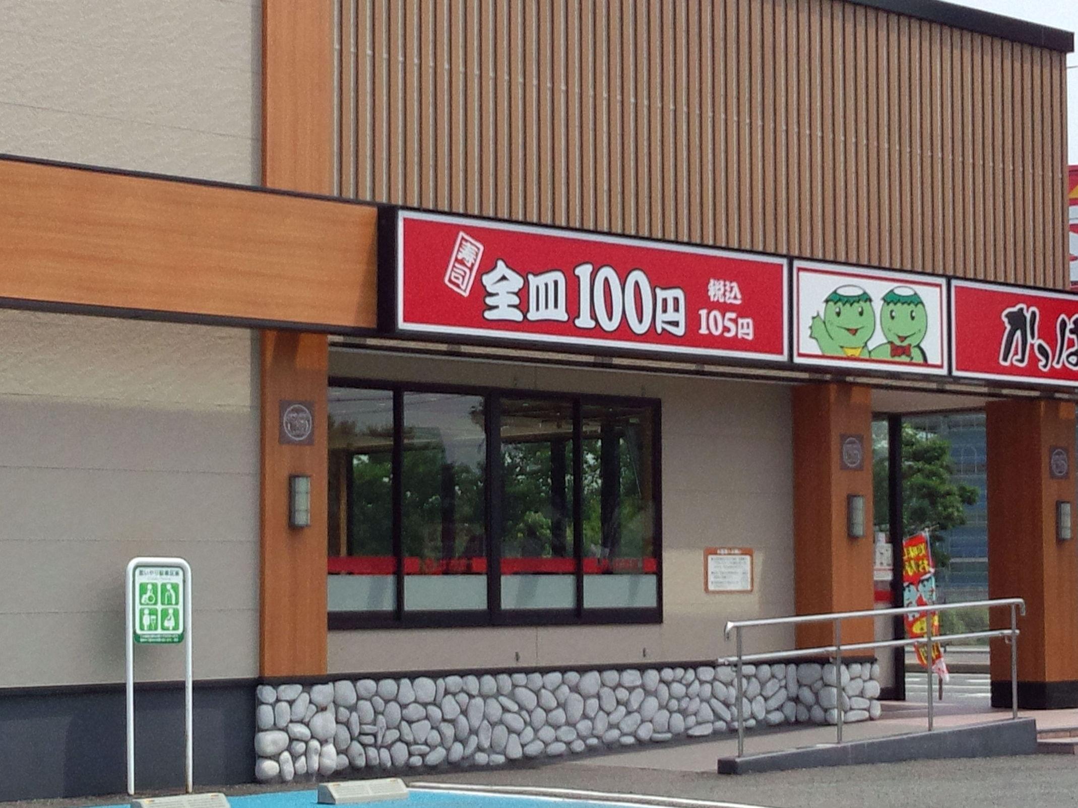 かっぱ寿司 酒田店