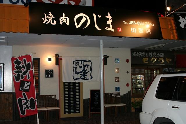 焼肉のじま 田宮店