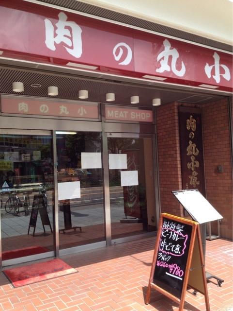 肉の丸小 本店