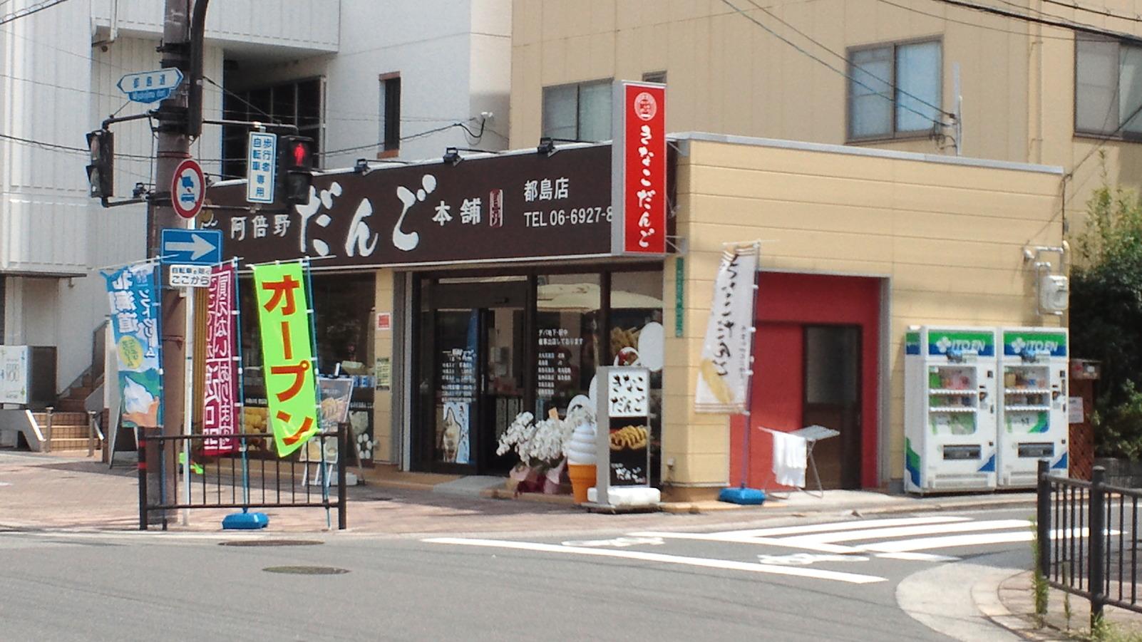 阿倍野だんご本舗 都島店