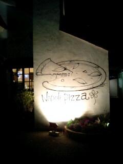 ナポリの食卓 パスタとピッツァ 足利店