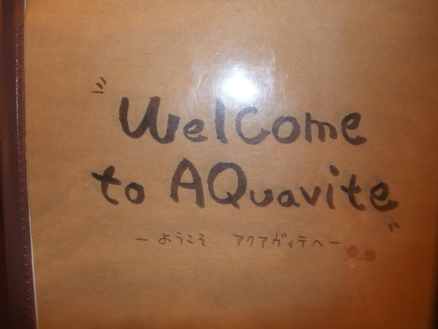 アクアヴィテ