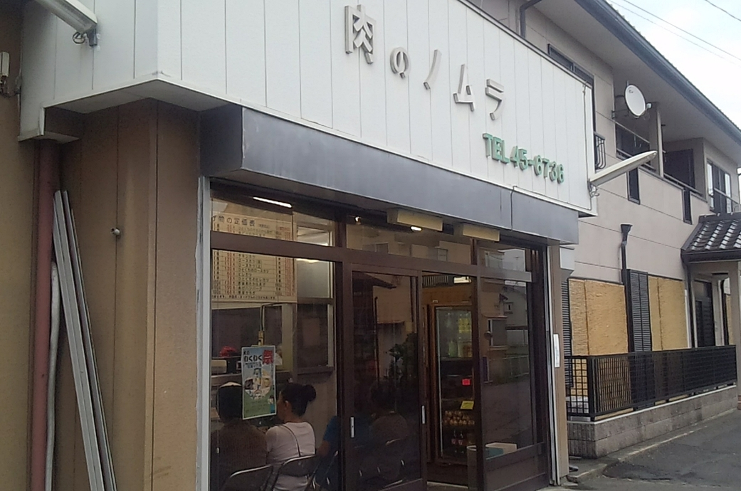 野村精肉店