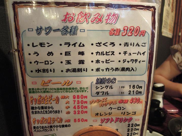 焼とり かごや 久喜西口駅前店