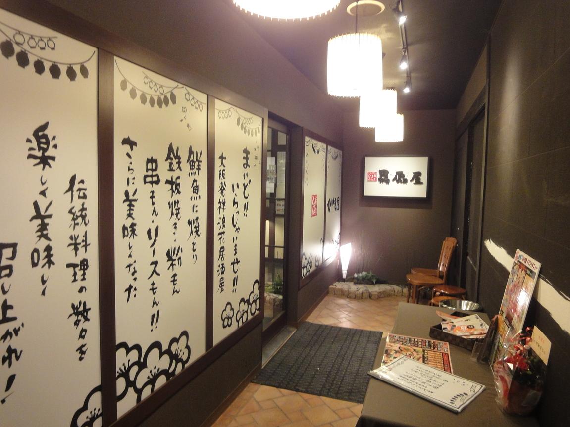 贔屓屋 阪急六甲店