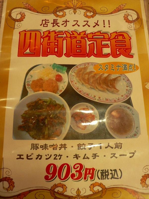 餃子の王将 四街道駅前店