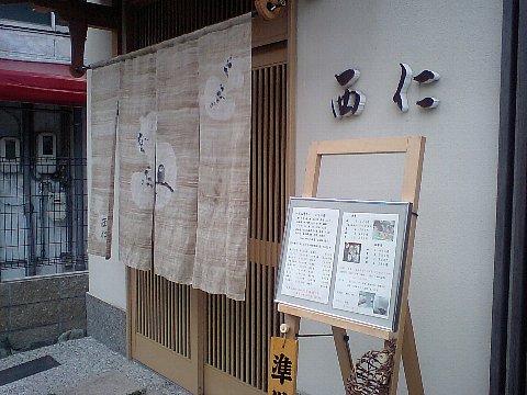 京都山科の里 西仁
