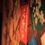 さくら亭 - 店内の壁に日本酒のラベルが貼ってあります。