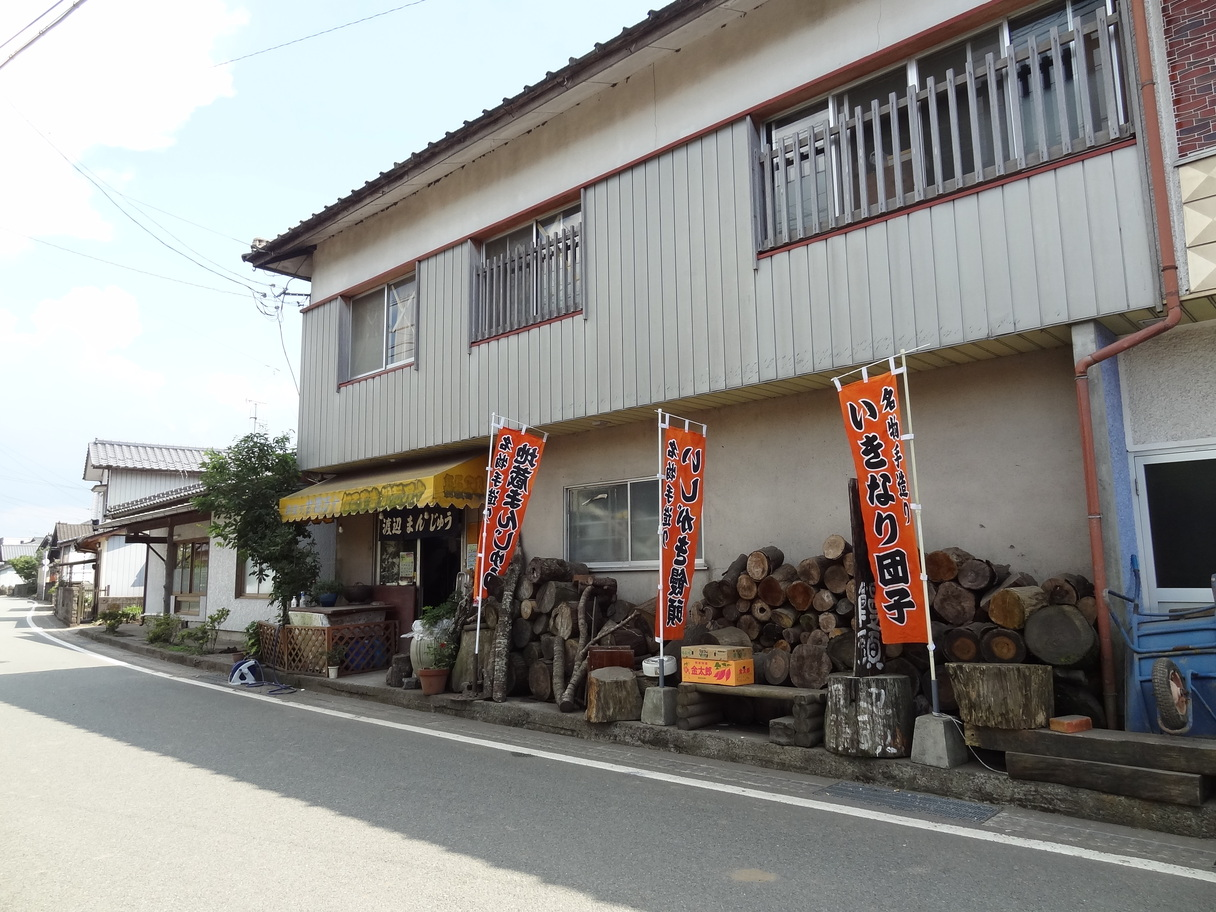 渡辺饅頭店