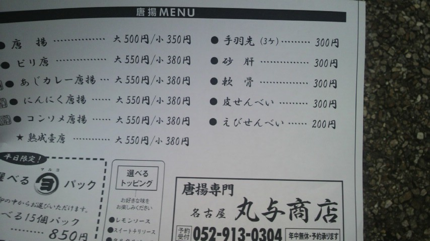 丸与商店 名古屋本店