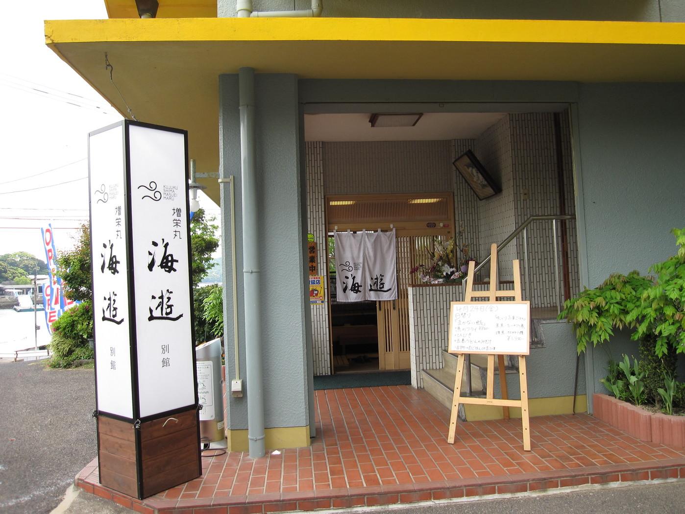 増栄丸 九十九島 海遊別館