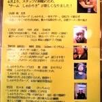 京都千丸しゃかりき - 【2012.08.25】現スタッフ紹介の図