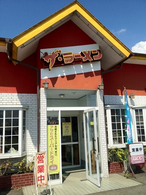 どさん子大将 沼田店