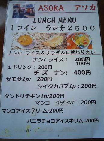 アソカ 小金井店