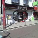 三和楼 - 関帝廟通りでは古参です。