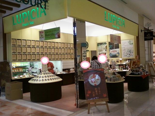 ルピシア アリオ川口店
