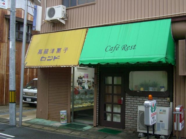ロンド洋菓子店