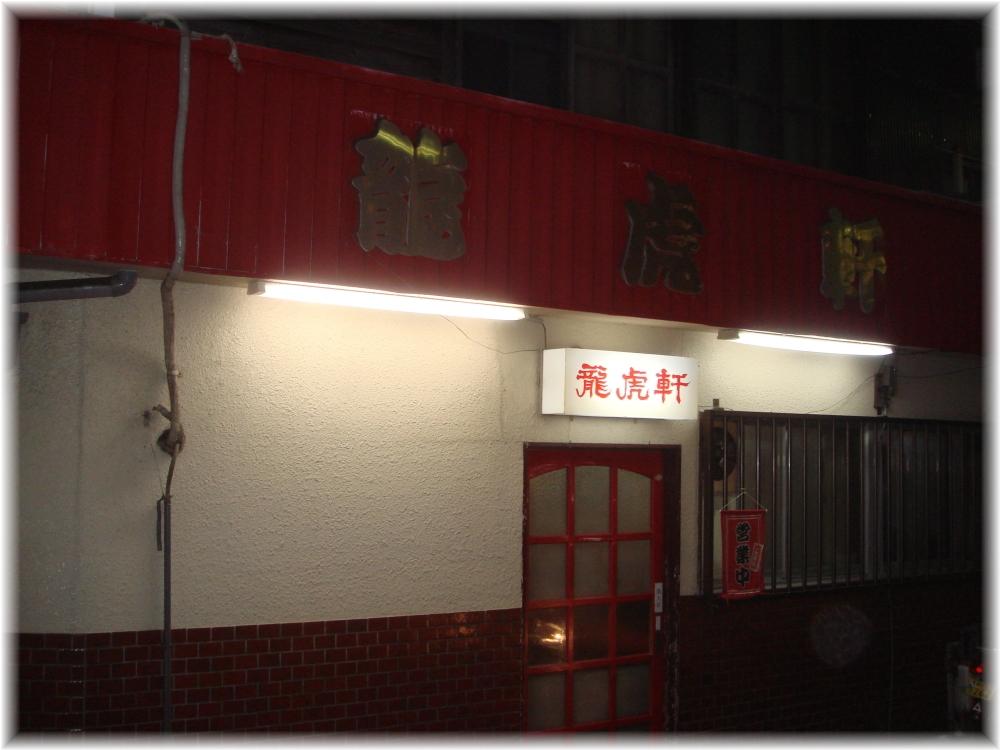龍虎軒 木綿町店