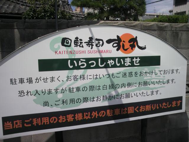 回転寿司 すし丸 花園店