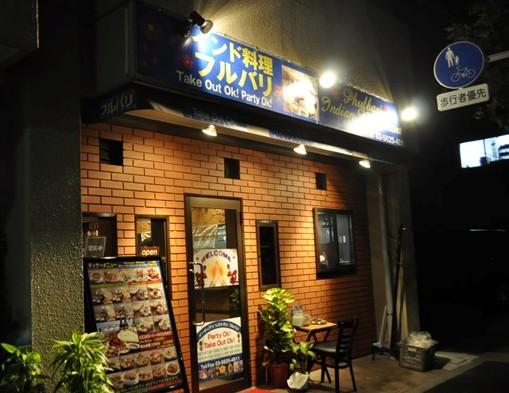 インド料理フルバリ 菊川店