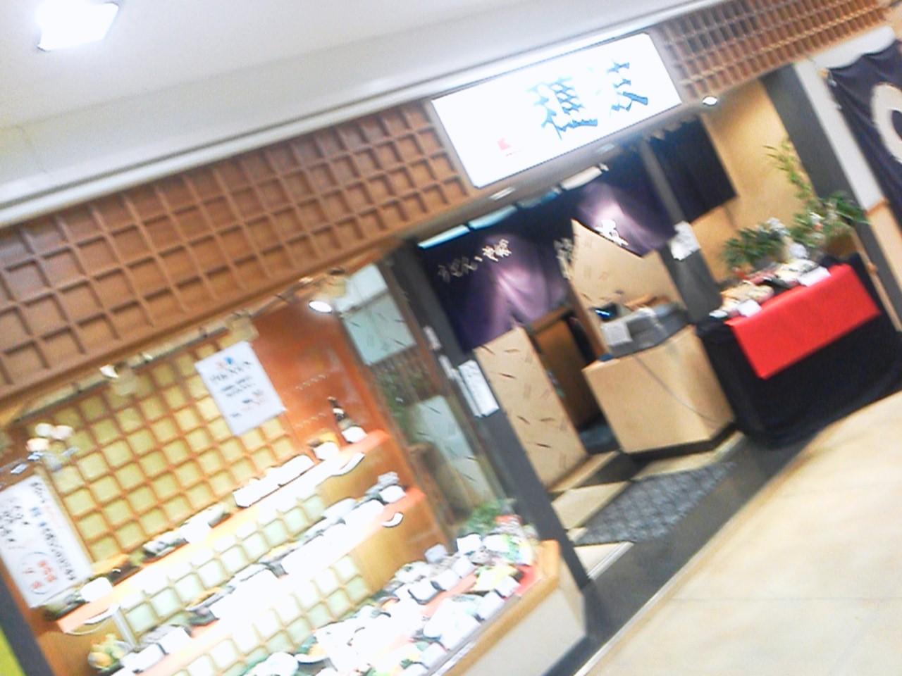 穂波 清水屋藤ヶ丘店