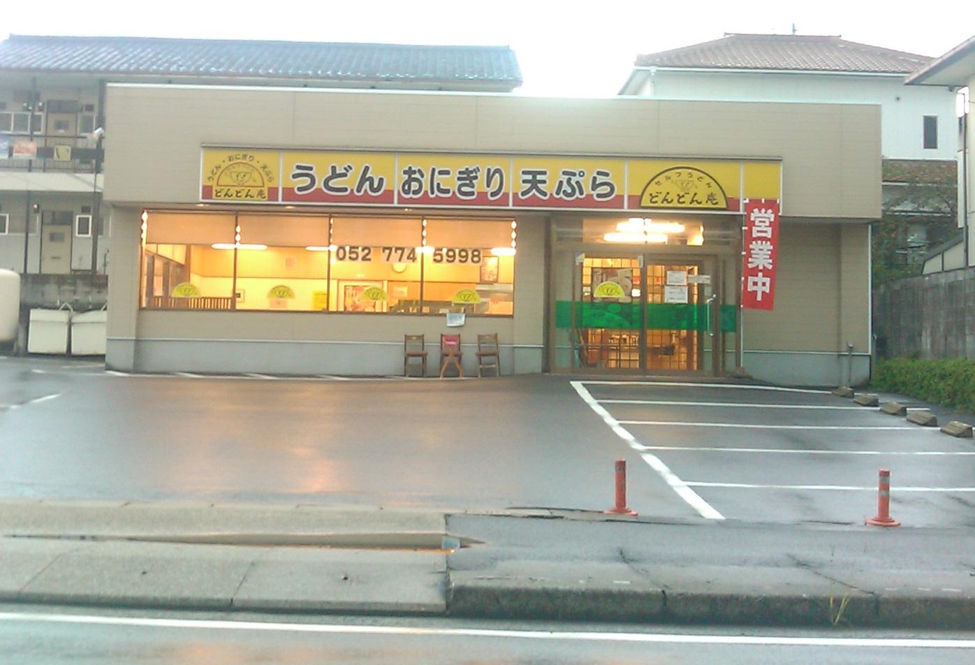 どんどん庵 猪子石店