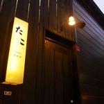 たこえびす - 玄関
