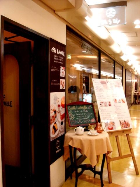カフェ・ラ・ミル 浜松町店