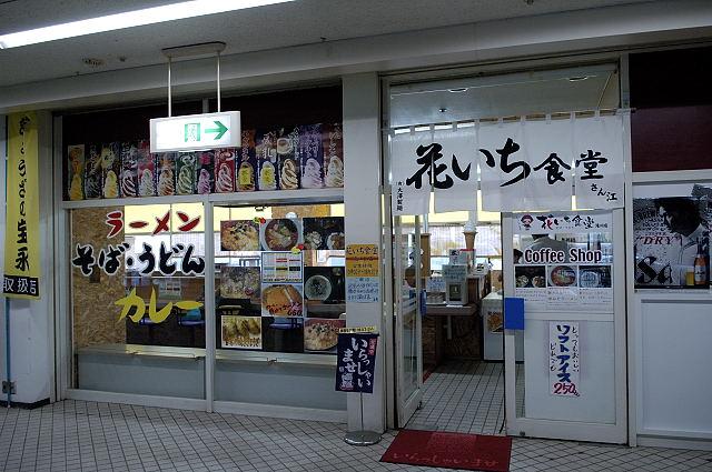 花いち食堂 滝川店