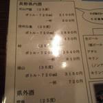 ぼっち - お酒のメニュー