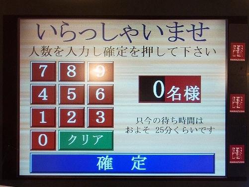 はま寿司 大仁店
