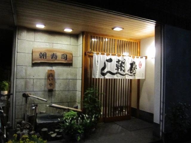 朝寿司国領