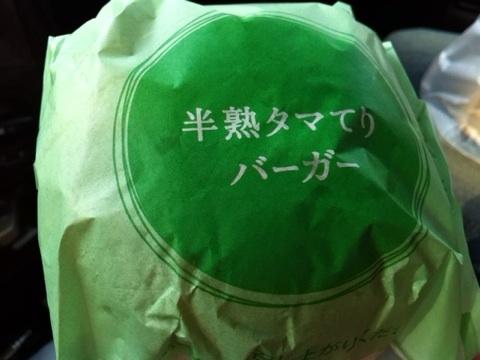 ロッテリア 河内長野駅前店