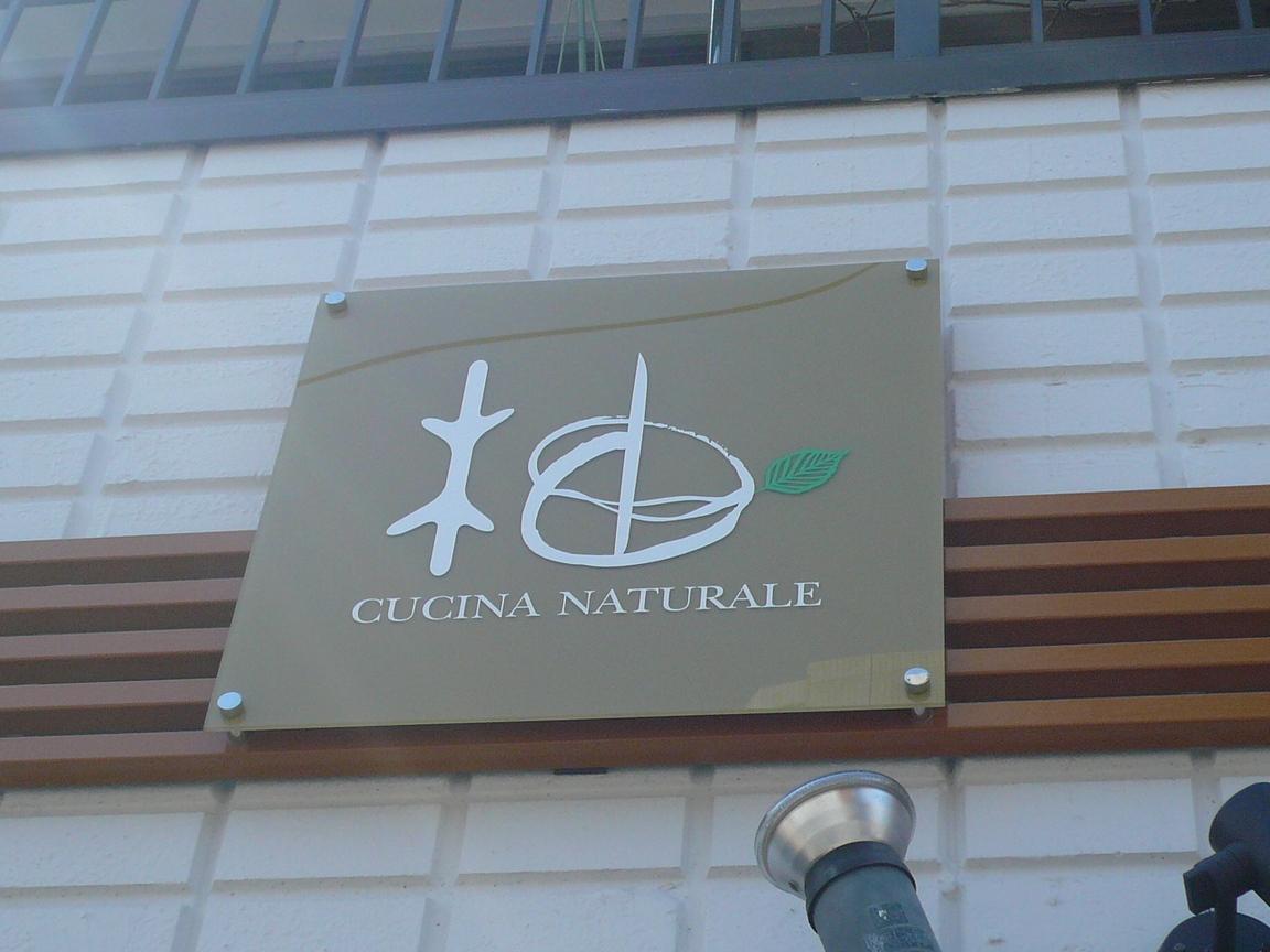 柚 CucinaNaturale