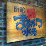 回転寿司函館まるかつ水産 - ベイエリアにあります