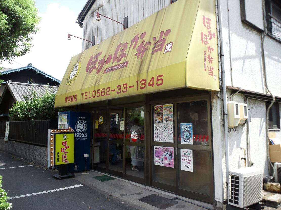 ほかほか弁当 横須賀店