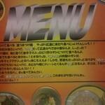 唐々亭 - つけ麺 うんちく