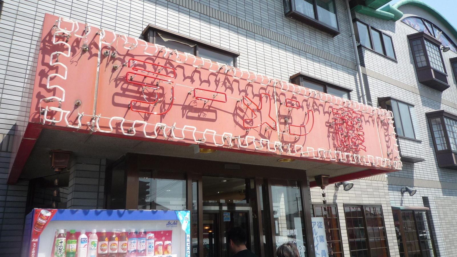 ラーメン藤 和邇店