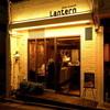 ランタン - 外観写真:小さくかわいいお店です。