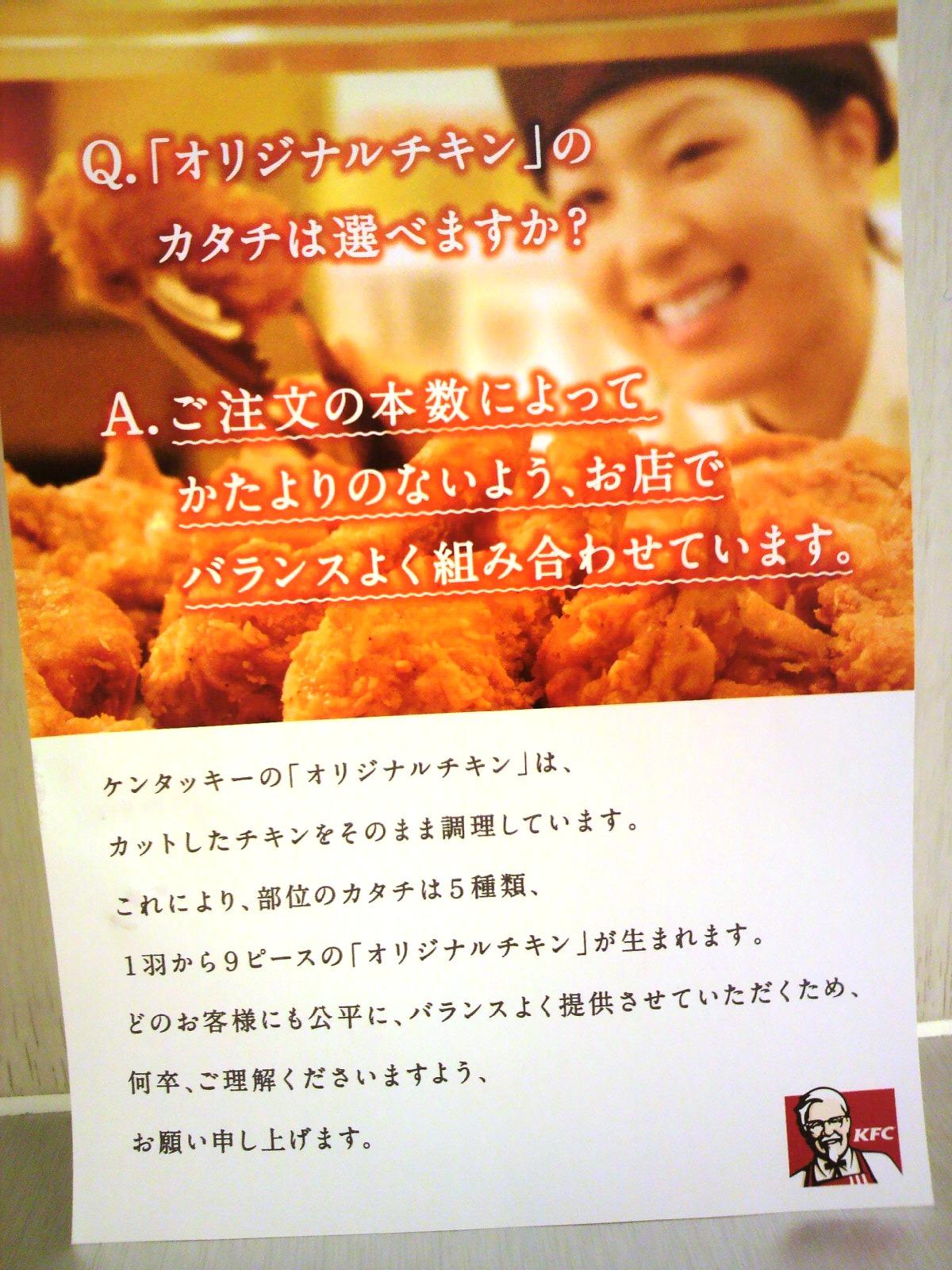 ケンタッキーフライドチキン 生駒駅前店