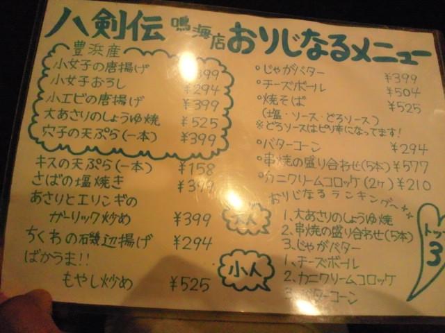 八剣伝 鳴海店
