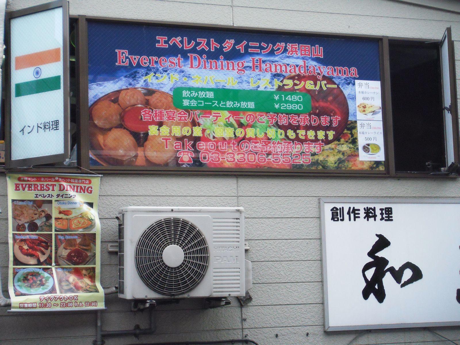 エベレストダイニング 浜田山