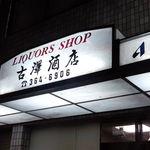 古澤酒店 -