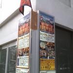 14685352 - 第一京浜にある看板